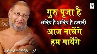 पुलक सागरजी का Latest Bhajan 2017 - गुरु पूजा है भक्ति है शक्ति है हमा�
