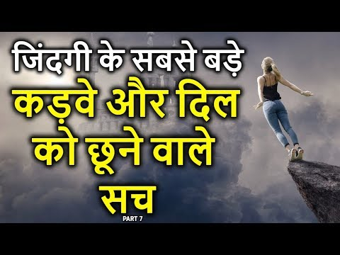 Zindgi ke Sabse Bade Kadve Sach  - Heart Touching Quotes - Inspiring Quotes - Peace life change