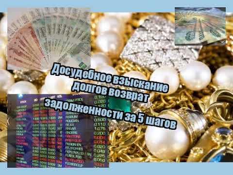 Досудебное взыскание долгов возврат задолженности за 5 шагов