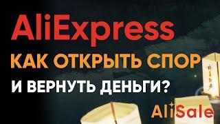 Как открыть СПОР на АлиЭкспресс 2019 и Вернуть Деньги? 💰 Пошаговая Инструкция по AliExpress