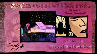 Zaman El Mamnoua - Omar Khairat زمن الممنوع - عمر خيرت تحميل MP3