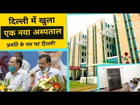 Babasaheb का सपना पूरा करती Kejriwal सरकार | Delhi वालों को मिला 200 Beds का अस्पताल | Delhi Model