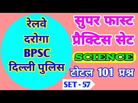 सुपर फास्ट प्रैक्टिस सेट-57/SCIENCE//66वीं BPSC रेलवे,दरोगा,दिल्ली पुलिस,टोटल 101 महत्वपूर्ण प्रश्न