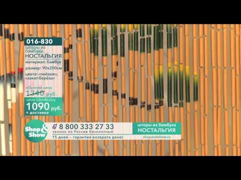 Shop & Show (Дом). [016-830] Штора из бамбука «Ностальгия» (016830)