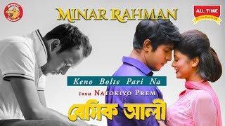 Minar Rahman | Keno Bolte Parina | Bangla New Song 2018 | Basic Ali