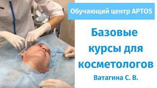 Базовый курс АПТОС для косметологов | Тренер Ватагина Светлана Владимировна