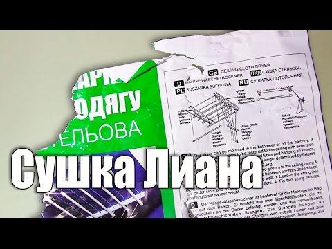 Установка потолочной сушки для белья 0974288408 в Киеве