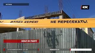 Почему обрушилось здание в Астане, расследует полиция