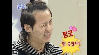 Infinite Challenge, Korean Dol+I #03, 코리안 돌아이 20090321