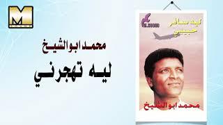 اغاني طرب MP3 Mohamed Abo AlShkikh - Leh Tohgorny / محمد ابو الشيخ - ليه تهجرني تحميل MP3