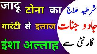 Jismani Khubsuri barhane ka wazifa wazifa for beauty - Самые