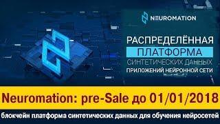 [BTC] Neuromation - блокчейн платформа синтетических данных для обучения нейронных сетей