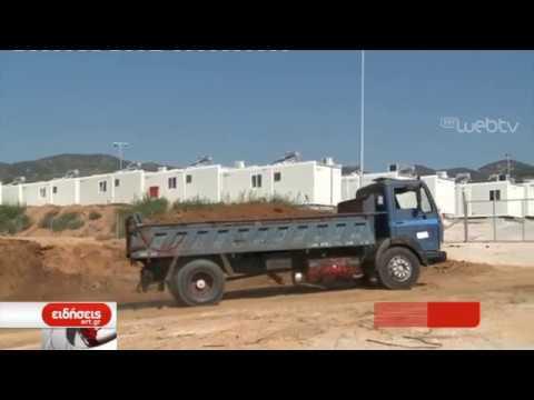 Στήνουν νέα κοντέινερ στη δομή φιλοξενίας προσφύγων στο Βαγιοχώρι | 1/10/2019 | ΕΡΤ