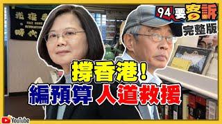 蔡英文現身「銅鑼灣書店」撐香港…