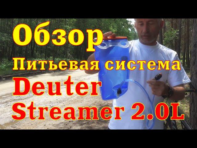Видео Питьевая система Deuter Streamer 2.0L (transparent)