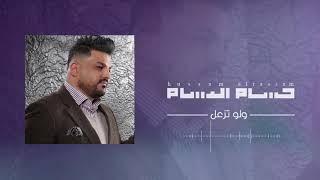 حسام الرسام - ولو تزعل (النسخة الاصلية)   Hussam AlRassam - walaw tez3al تحميل MP3