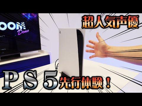 花江夏樹玩PS5給你看