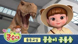 Kongsuni Dinosaur Song [KONGSUNI DANCING CLSS] (SUBBED)