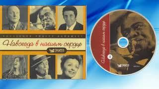 Louis Armstrong, Ella Fitzgerald, Glenn Miller & Benny Goodman - Навсегда в нашем сердце (CD 4)