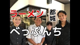【元祖マー坊チャンネルNO275】ラーメン べっぷんち 都城西駅近く