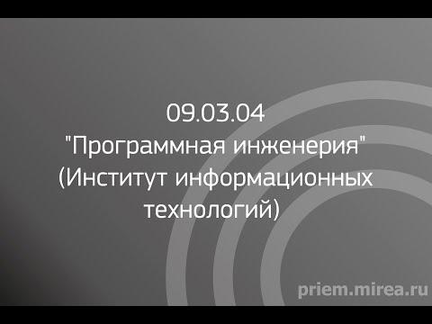 """09.03.04 """"Программная инженерия"""" (Институт информационных технологий)"""