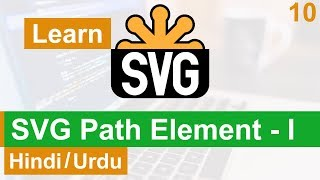 SVG Path Element Tutorial - I in Hindi / Urdu
