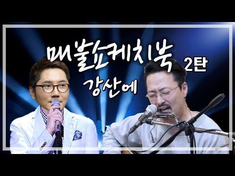 정영진 최욱의 매불쇼 - 강산에 띵곡 모음 2탄