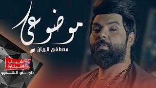مصطفى الريان - موضوعي ( فيديو كليب حصريا )  2019 تحميل MP3