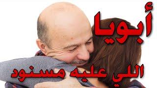 تحميل اغاني محمد فؤاد - ابويا اللي عليه مسنود - بالكلمات MP3