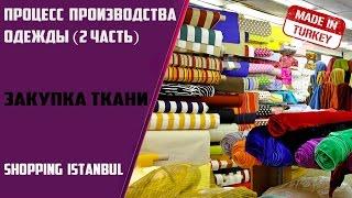 Процесс изготовления одежды в Турции (2 часть) - Закупка ткани в Стамбуле