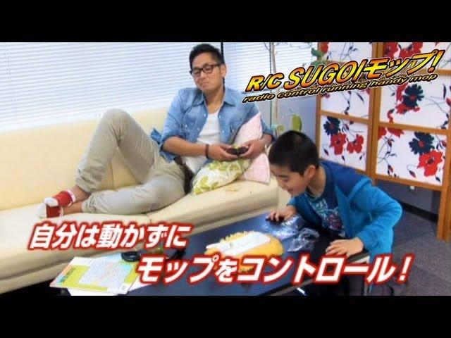 SUGOIモップ! & ゴミバGO! -京商エッグ- SUGOI MOP! & GOMIBA GO!