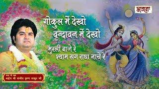 Gokul Me Dekho Vrindavan Me Dekho