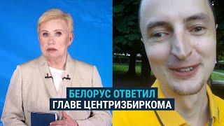 Белорус ответил главе Центризбиркома