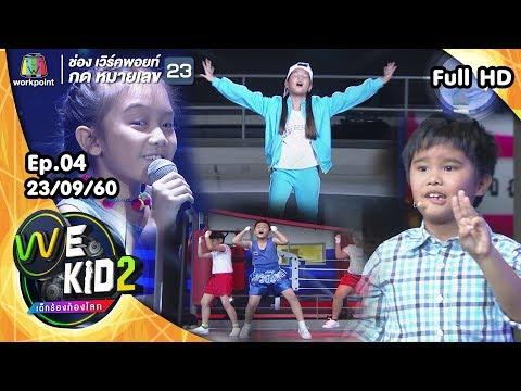 We Kid Thailand เด็กร้องก้องโลก 2 | EP.04 | 23 ก.ย. 60 Full HD