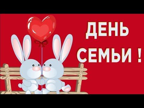 День СЕМЬИ ! Красивое  поздравление с днём  Семьи!#Мирпоздравлений видео