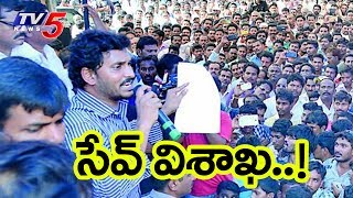 Visakha Land Scam: YS Jagan Save Visakha Maha Dharna Today