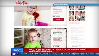 Зрители РЕН ТВ подарили шанс на выздоровление маленькому Мише из Перми