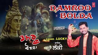 Damroo Bolda I Punjabi Shiv Bhajan I LUCKY I New Full HD Video Song