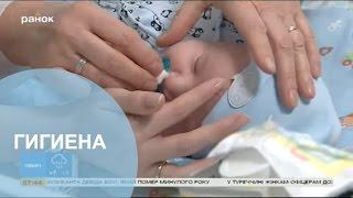 Мама-блог. Выпуск 13 - Всё о гигиене малыша