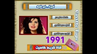 مازيكا أميرة _ غير قلبك _ 1991 تحميل MP3