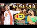 Prem Ek Vem Chhe    Jignesh Kaviraj    New Bewafa Audio Song    Video Coming Soon    Ekta Sound