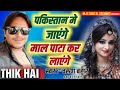 Jitna Kumare Indian me hai sab pakistan jayenge burka vali layenge video download