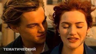 На Титанике | Леонардо ДиКаприо часть 5 | Приколы из кино | Приколы с актерами | Тематический #21