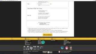 Как зарегистрироваться на официальном сайте букмекерской конторы Пари-Матч