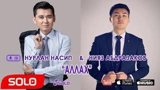 Нурлан Насип & Нияз Абдразаков - Аллах / Жаны 2018