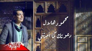 تحميل اغاني Mahmoud Helal - Daawtak Kama Amartany | محمود هلال - دعوتك كما امرتنى MP3
