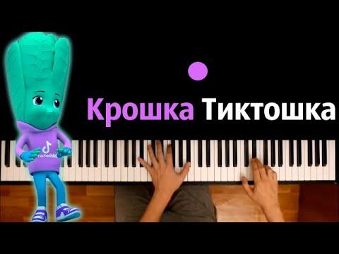 Крошка Тиктошка (Kroshka Tiktoshka) ● караоке | PIANO_KARAOKE ● ᴴᴰ + НОТЫ & MIDI