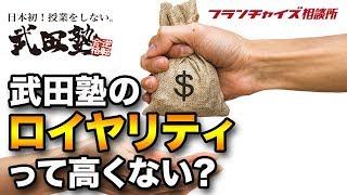 武田塾のロイヤリティについてどう思ってるの?|フランチャイズ相談所 vol.118