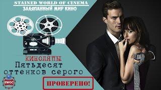 """Киноляпы и ошибки фильма """"Пятьдесят оттенков серого"""" (18+)"""