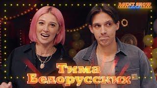 AGENTSHOW LAND / Тима Белорусских / Настя Ивлеева